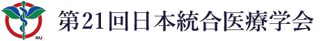 第21回日本統合医療学会